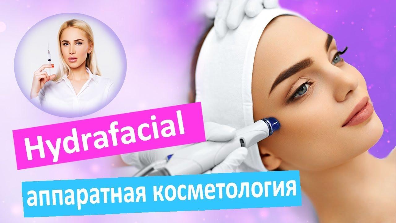 Особенности и преимущества аппаратной косметологии Hydrafacial