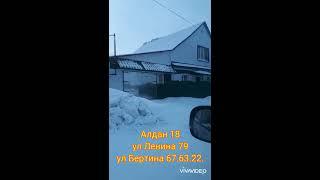 Алдан 18 Саха Якутия ул Ленина 79.ул Бертина 67.63.22.