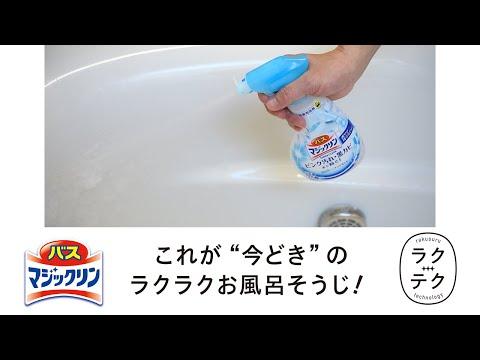 スゴピカ浴槽+バスマジックリンでラクラクお風呂そうじ!