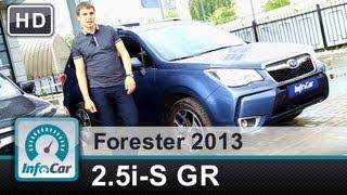 Forester 2013. Часть 5 из 6: Версия 2.5i-S GR (Тест-драйв Субару Форестер)