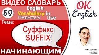 Тема 59 Suffixes - Популярные суффиксы английского языка 📕 Английский язык начинающим | OK English