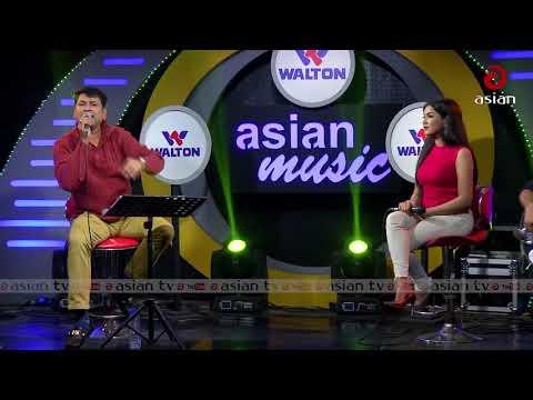 Nodir Dewer Pore Dewo By Singer Nasir  | নদীর ঢেউয়ের পরে ঢেউ আসে  | Walton Asian TV Music HD
