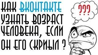 Как узнать возраст пользователя Вконтакте?