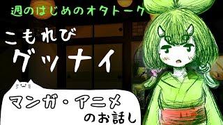 【マンガ・アニメのお話し】週のはじめのオタトーク【こもれびグッナイ】