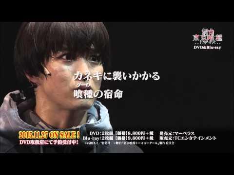 舞台『東京喰種トーキョーグール』DVD/BD CM LONG ver.