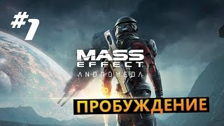 Mass Effect Andromeda #1 Пробуждение