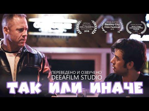 Короткометражка «Так или иначе» | Озвучка DeeaFilm