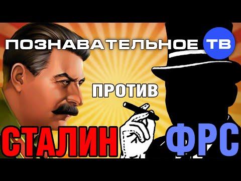 Банковские тайны: Сталин против ФРС (Познавательное ТВ, Дмитрий Еньков)