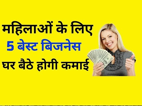 Top 5 Business ideas for housewives in india