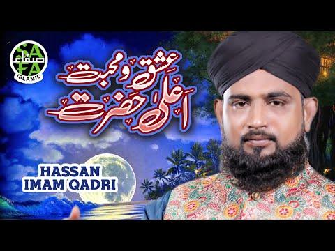 New Kalaam 2018 - Ishq Muhabbat Aala Hazrat - Hassan Imam Qadri - Safa Islamic - 2018