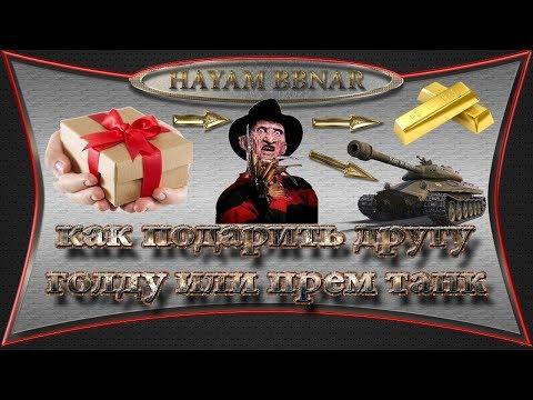 Как передать золото в world of tanks другу