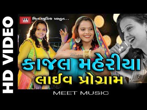 Kajal Maheriya | Anodiya Dham Live Full...