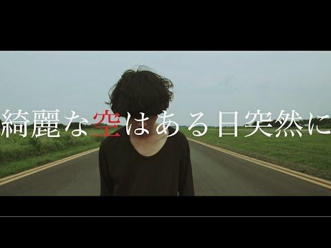 【MV】 WOMCADOLE / 綺麗な空はある日突然に