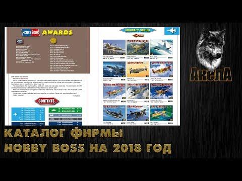 Каталог фирмы Hobby Boss на 2018
