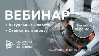 Проект Дуюнова |   Актуальные новости и события компании. Ответы на вопросы