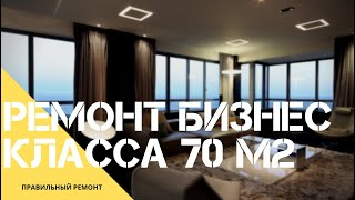 Ремонт квартиры 70 м2 за 120 дней, дизайн интерьера в современном стиле в новостройке