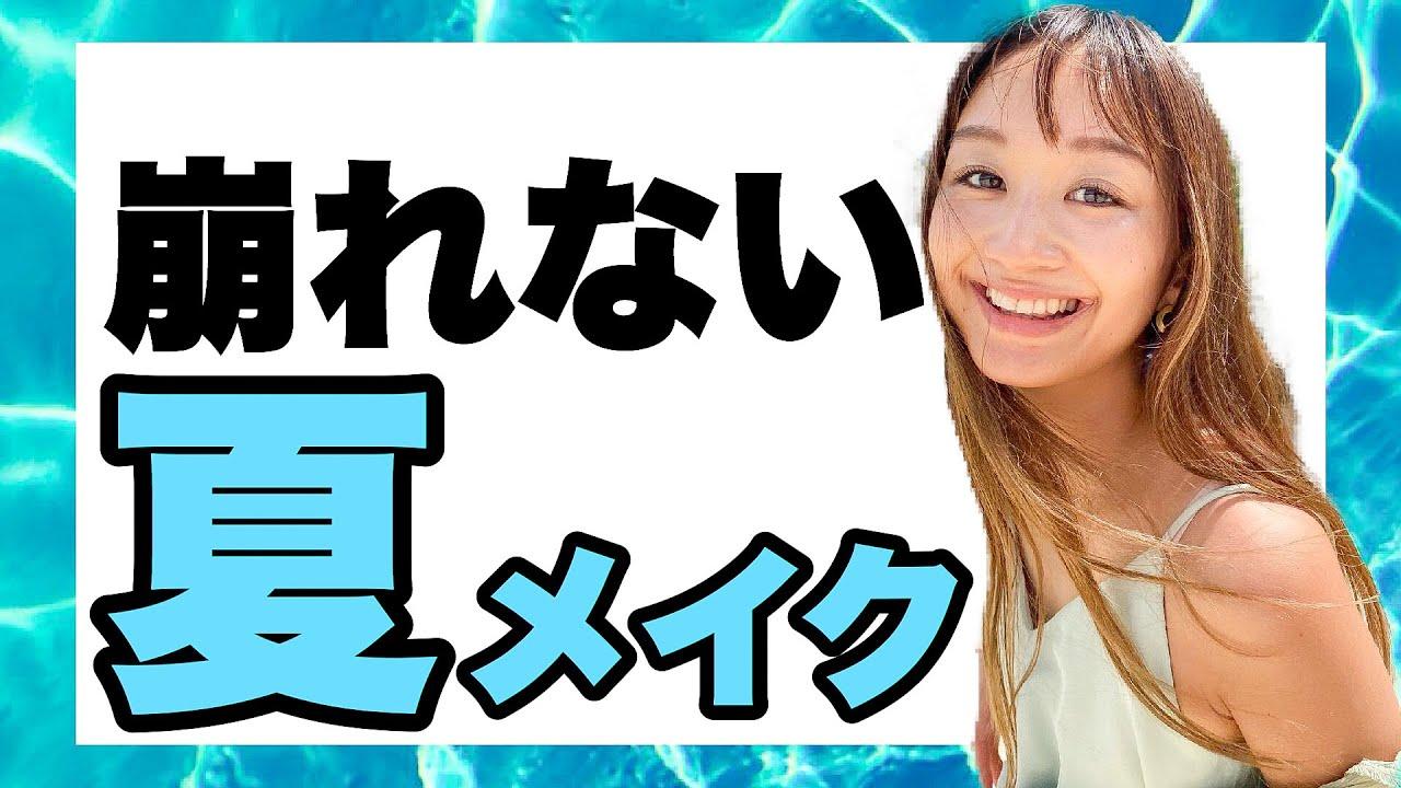 【夏メイク】汗にも水にも崩れない夏メイク2020 by近藤あや
