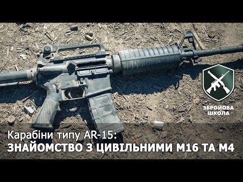 Збройова Школа №11: Карабіни AR-15: знайомство з цивільними M16 та М4 (рус. субтитры)