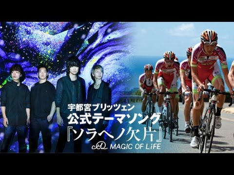 宇都宮BLITZEN 2015  MAGIC OF LiFE/「ソラヘノ欠片」