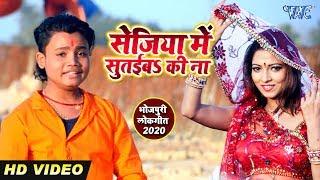 Yuvraj Ridam Yadav 2020 का नया सुपरहिट वीडियो सांग | Sejiya Me Sutaieba Ki Na | Bhojpuri Hit Song