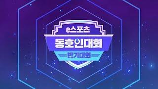 2021 이스포츠 동호인대회 상반기 - 피파온라인4, 리그오브레전드, 전략적팀전투