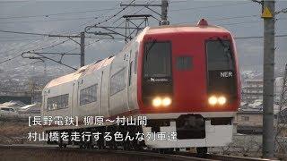 [長野電鉄] 柳原〜村山間 村山橋を走行する色んな列車達 (警笛付き)