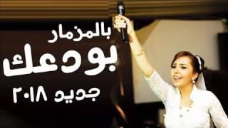 بودعك بالمزمار الى هيجنن الناس عزف محمد السعيد ابو تريكه 2018