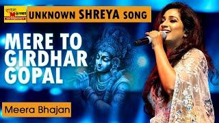 RARE MEERA BHAJAN BY SHREYA GHOSHAL || FROM FILM