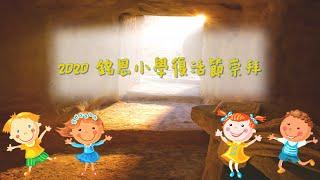 Publication Date: 2020-04-17 | Video Title: 4月12日-銘恩小學復活節崇拜
