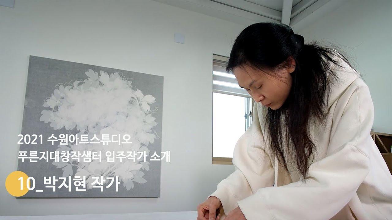 2021 수원아트스튜디오 푸른지대창작샘터 입주 작가 #10 박지현