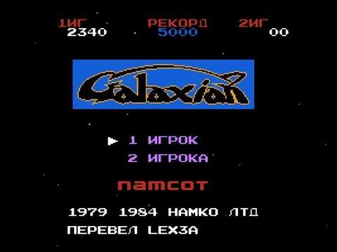 Galaxian (Галактика) NES