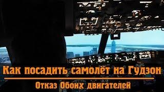 Как посадить Самолёт на Гудзон. Отказ обоих двигателей.