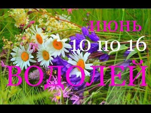 ВОДОЛЕЙ. ТАРО-ГОРОСКОП на НЕДЕЛЮ с 10 по 16 ИЮНЯ 2019 г.