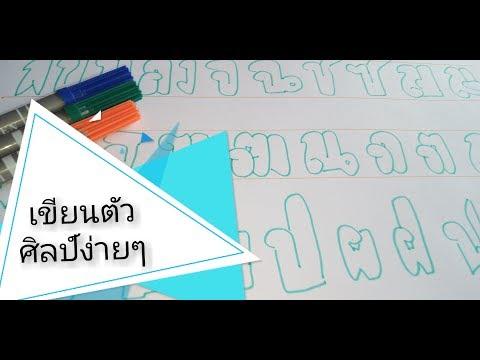 วาดง่ายๆเเค่ขีดๆ..กับ.. การเขียนอักษรไทยให้เป็นอักษรศิลป์