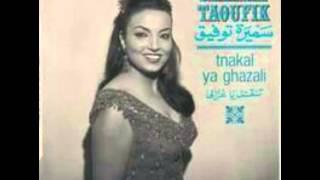 Samira Tawfik - Tnakal ya ghazali سميرة توفيق - تنقل يا غزالي