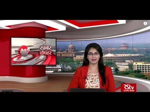 Hindi News Bulletin | हिंदी समाचार बुलेटिन – August 02, 2019 (1.30 pm)