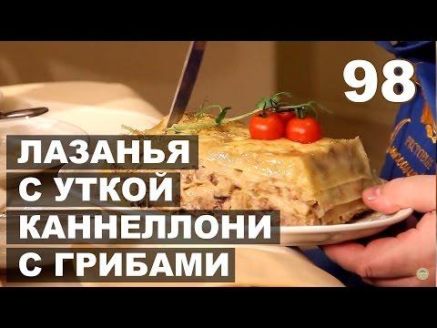 Фаршированные грибами каннеллони и лазанья с уткой - Простые вкусные домашние видео рецепты блюд