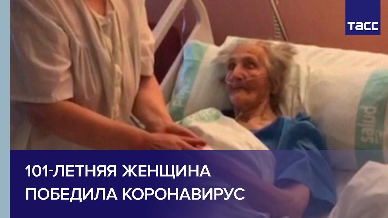 101-летняя женщина победила коронавирус