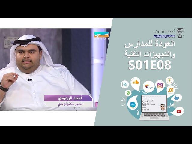 العودة للمدارس والتجهيزات التقنية من لابتوب وغيره اللقاء الثامن على قناة سما دبي برنامج 12ثمانية