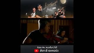 เงาจันทร์ เพลงซึ้งคิดถึงคนรักที่อยู่ห่างไกล เขียว คาราบาว Ft.นิลTAMARIND&VIETRIO พร้อมฟังเแล้ววันนี้