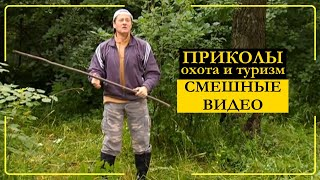Приколы охота и туризм топ 10 видео 6 кадров