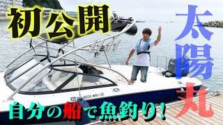 【初公開】ついに念願の船購入!太陽丸、出航!!