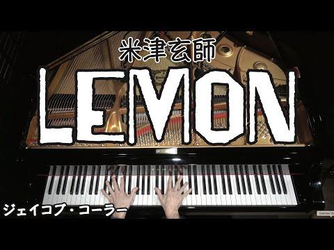 【ピアノ】Lemonを弾いてみた - 主題歌/米津玄師 | ジェイコブ・コーラー