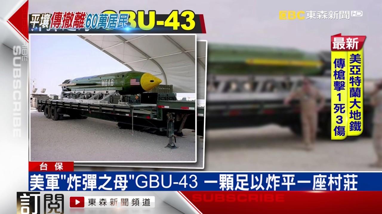 美軍「炸彈之母」威力超強大 相當於11噸黃色炸藥 - YouTube