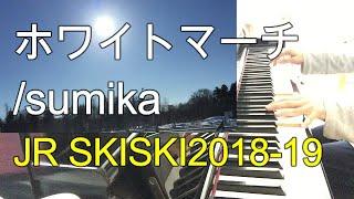 【ホワイトマーチ】sumika ピアノで弾いてみた 『JR SKISKI2018-19』CM スミカ シーエム ジェーアール スキースキー