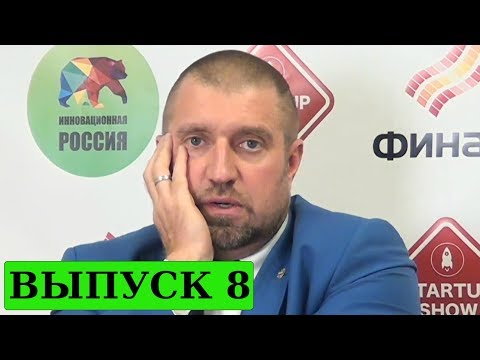 Дмитрий ПОТАПЕНКО - Стартап Батлы онлайн: Startup Show Challenge Tour (Выпуск 8)