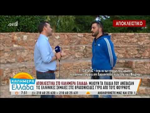 newsbomb.gr: Τι συνέβη στη νήσο Μικρός Ανθρωποφάς