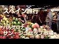 スペイン旅行 バルセロナ ~サン・ジュセップ市場~