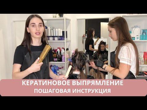 Кератиновое выпрямление волос видео уроки