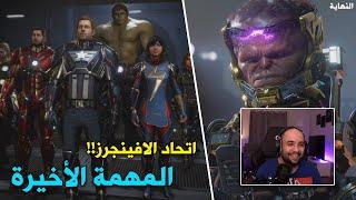 مارفل افينجرز : اتحاد الأبطال بقيادة كابتن أميركا ! ( الحلقة الأخيرة 🔥 ) !! #6 | Marvels Avengers